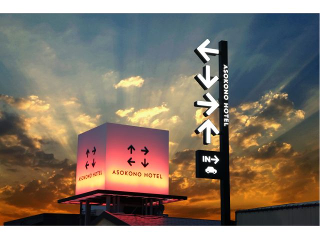 ASOKONO HOTEL  アソコノホテル
