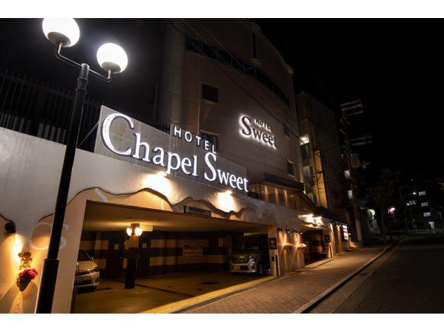 HOTEL Chapel Sweet