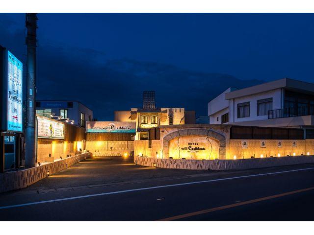 ホテル WILL カリビアン 龍ヶ崎 (旧ラ・コルテ)
