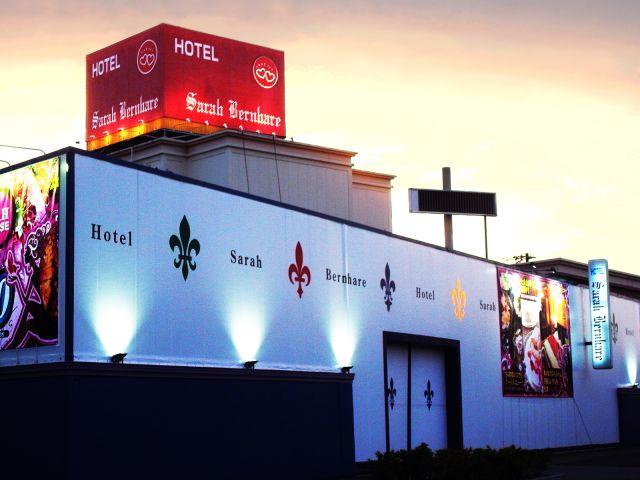 ホテル サラ・ベルナーレ守口店