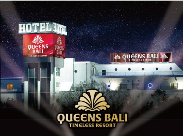 HOTEL Queen's Bali( ホテル クィーンズバリ )
