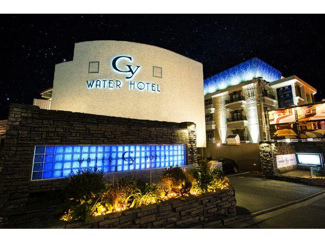 WATER HOTEL Cy ( ウォーター ホテル シー )