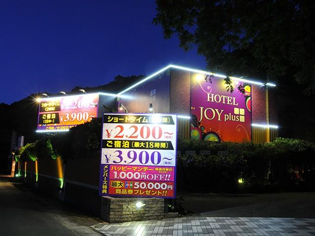 HOTEL JOYplus (ホテル ジョイプラス)