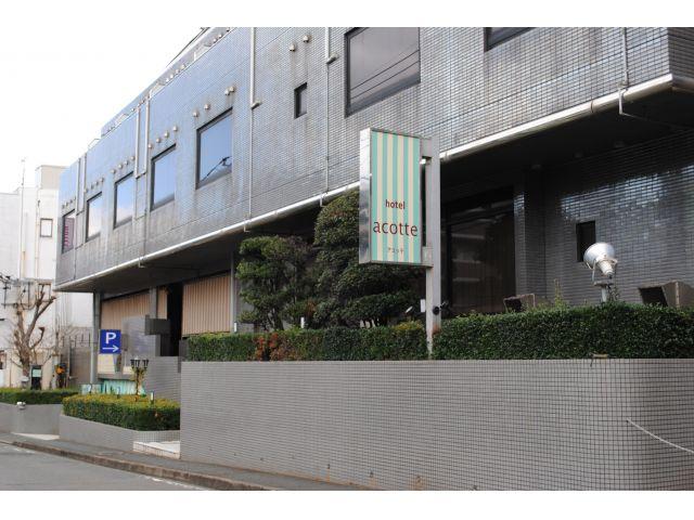 HOTEL acotte(ホテル アコッテ)