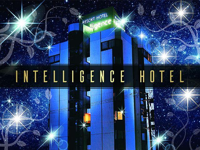 リゾートホテル インテリジェンス