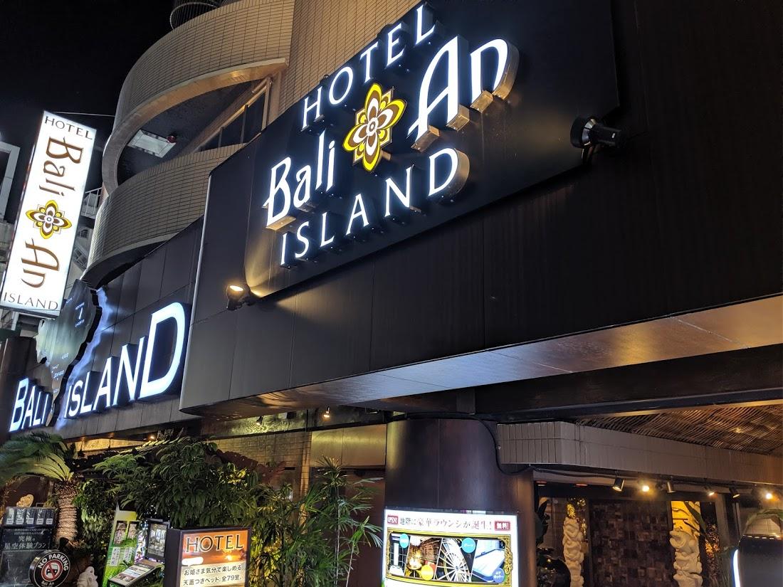ホテル  バリアンリゾート  新宿アイランド店
