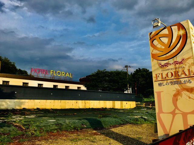 ホテル  フローラル