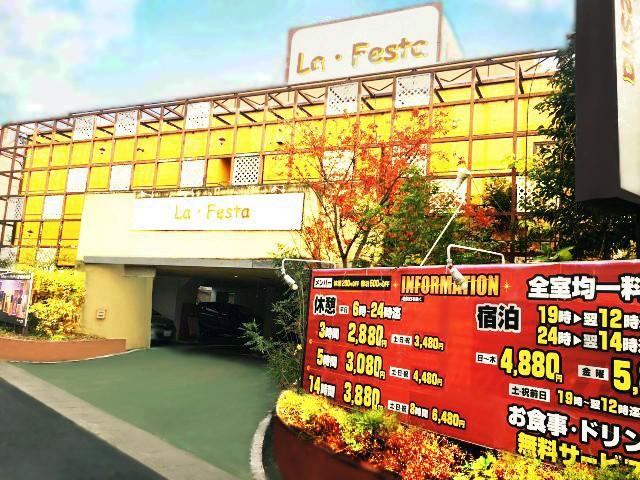 ホテル ラフェスタ