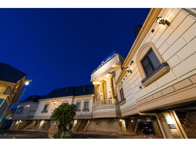 ホテル WILL カリビアン 宮野木 (旧ホテル ドゥ・ココ)