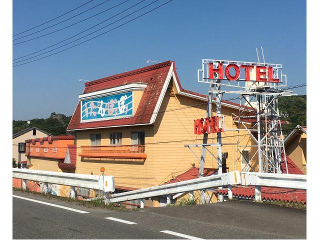ホテル たんぽぽ