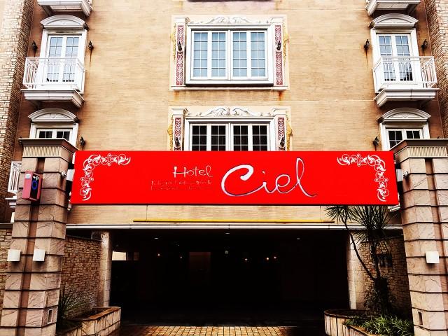 HOTEL CIEL(ホテル シエル)