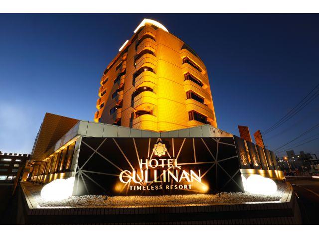 HOTEL CULLINAN(カリナン)【HAYAMA HOTELS】