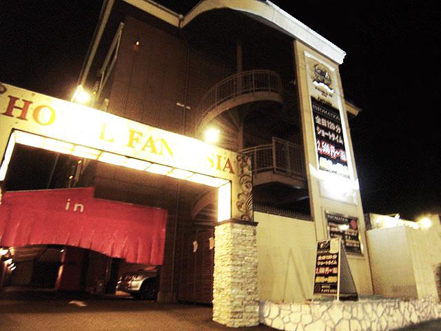 HOTEL FANTASIA ( ホテル ファンタジア )