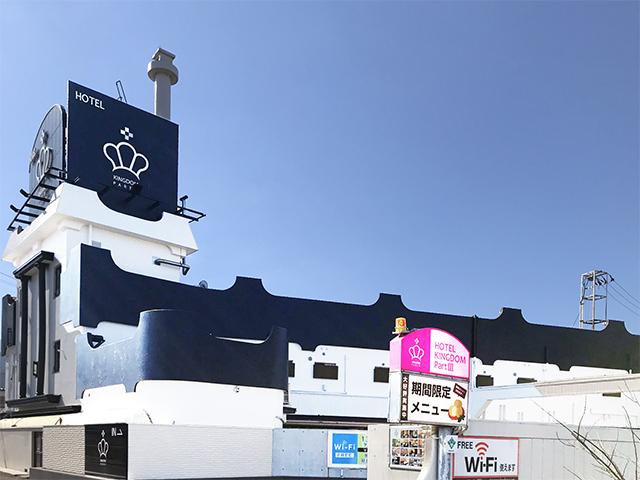 ホテル  キングダムPartⅢ