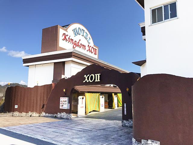 ホテル キングダム XOⅡ