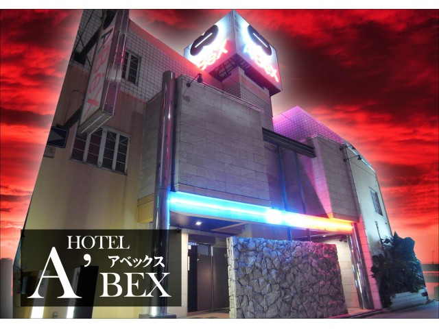 男塾ホテルグループ アベックス