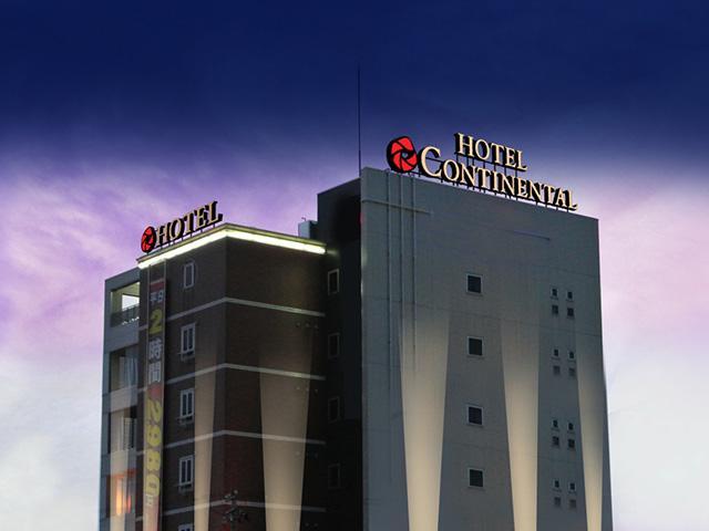 ホテル コンチネンタル福井大和田店