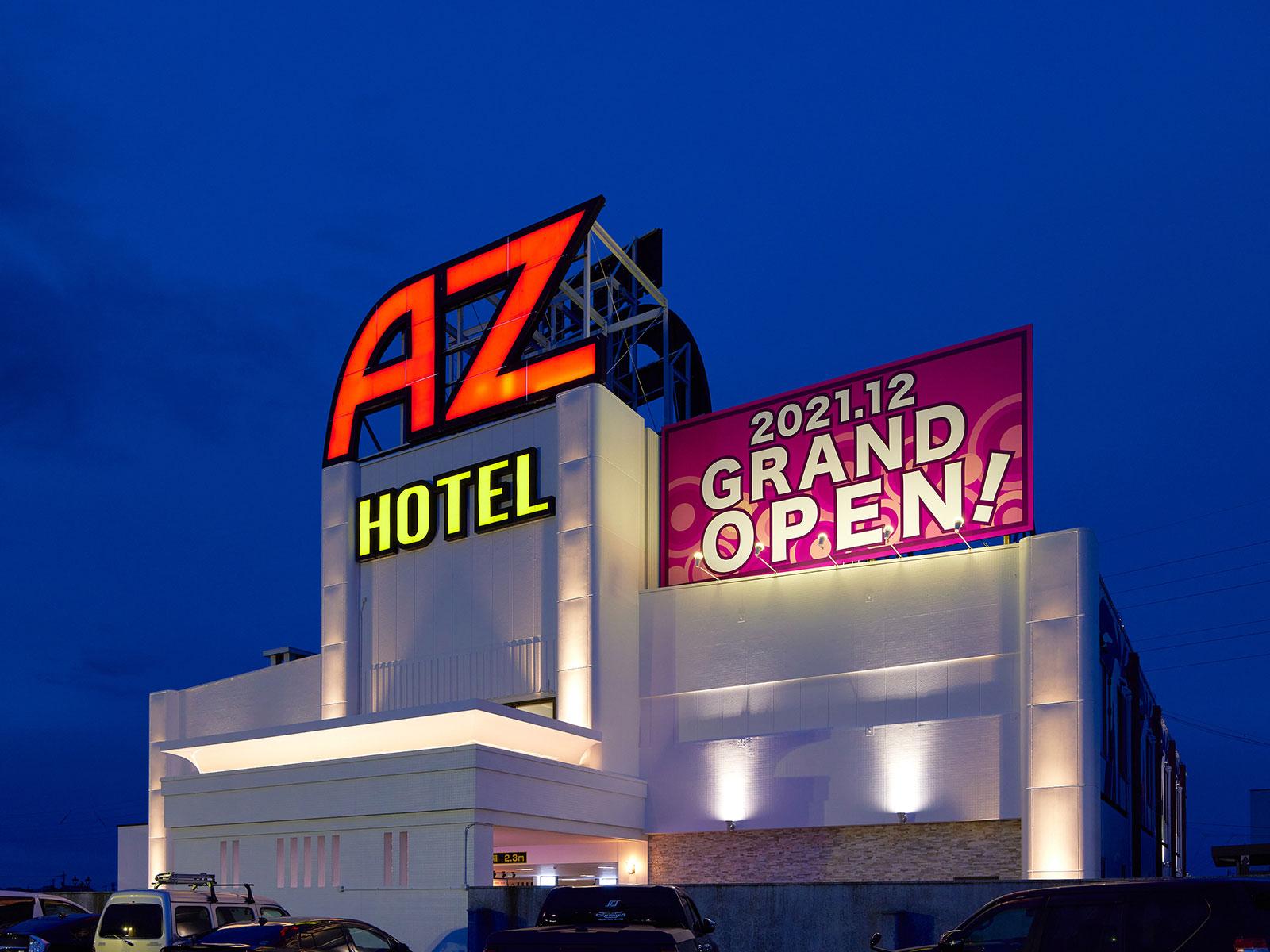 HOTEL AZ丸岡店(ホテル エーゼット)