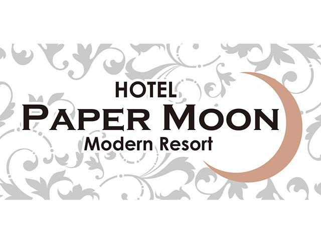 ホテル ペイパームーン