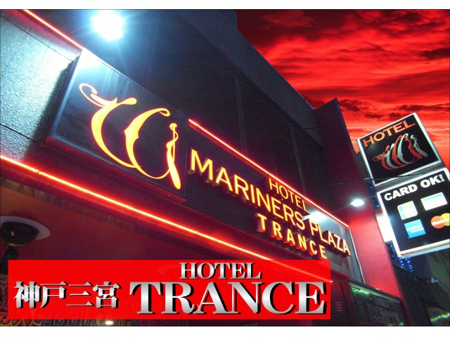 男塾ホテルグループ トランス