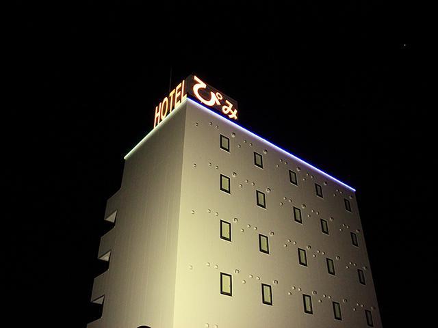HOTEL ぴみ袋井店