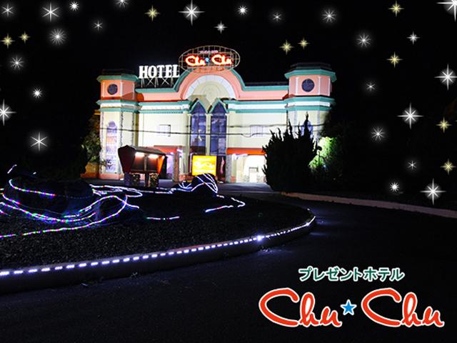 プレゼントホテル ChuChu浜松