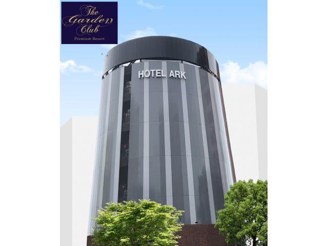 HOTEL ARK 30【ガーデンクラブグループ】