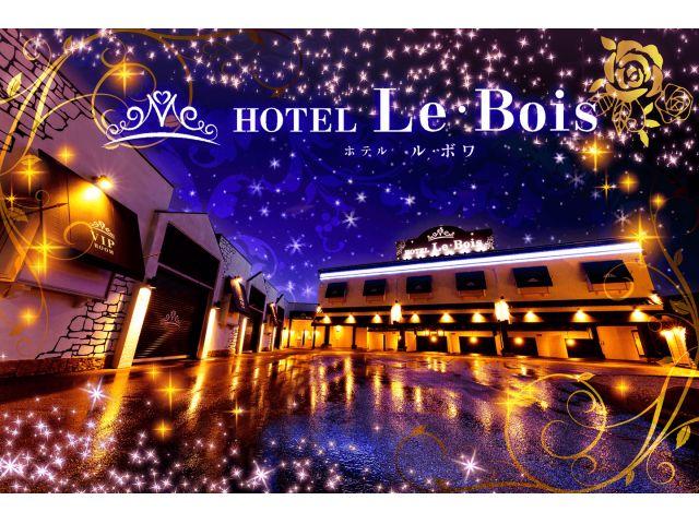 ホテル Le・Bois(ルボワ)