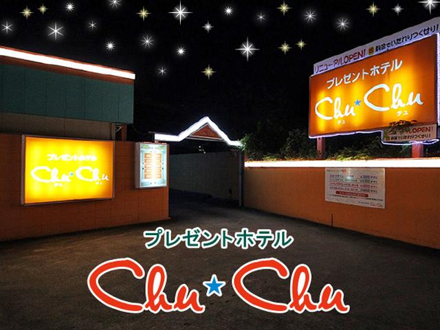 ホテル ChuChu 西尾