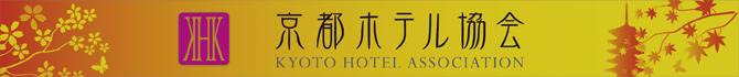 京都ホテル協会